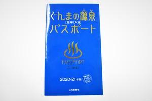 ぐんまの源泉パスポート 2020-21年版