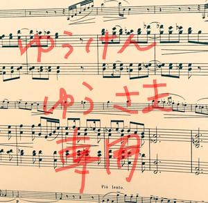 【ゆうけんゆう様専用】サックスメロディ譜