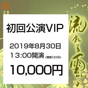初日公演.2019.8.30 13:00(開場12:00) 流れる雲よ 大阪【VIP】