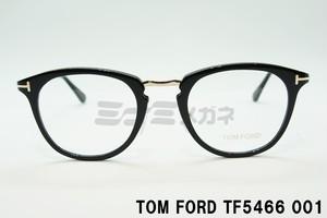 【正規取扱店】トムフォード TOM FORD TF5466 001 メガネ フレーム ボストンタイプ 丸メガネ