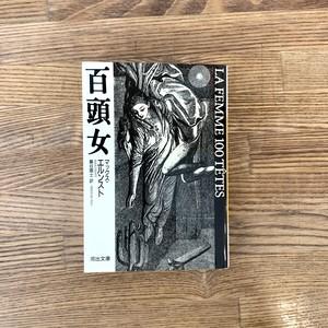 【新品】百頭女(河出書房新社)