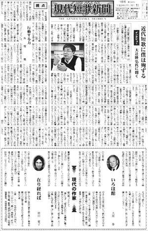 現代短歌新聞 2017年1月号