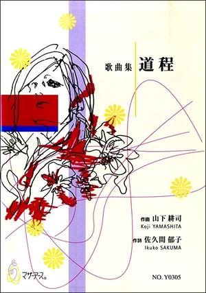 Y0305 歌曲集 道程(ソプラノ、ピアノ/山下耕司/楽譜)