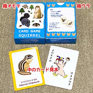 Maki@りすマニア「リスのカードゲーム」