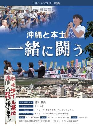 沖縄と本土 一緒に闘う