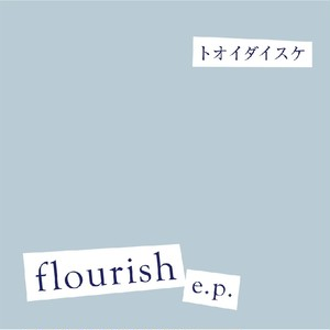 flourish EP / トオイダイスケ