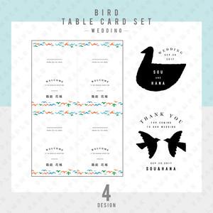 【ウェディング】BIRD 席札セット