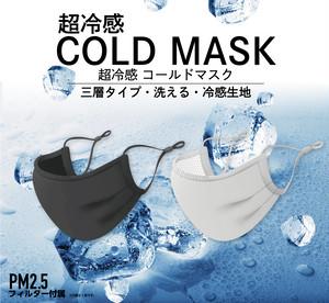 【即納】超冷感「コールドマスク」PM2.5フィルター付き COLD MASK