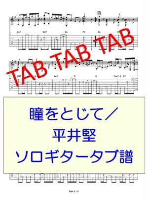 瞳をとじて/平井 堅 ソロギタータブ譜
