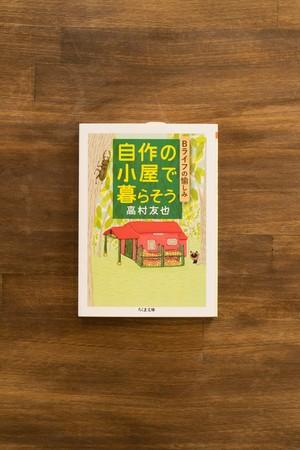 自作の小屋で暮らそう: Bライフの愉しみ 文庫 高村 友也  (著)