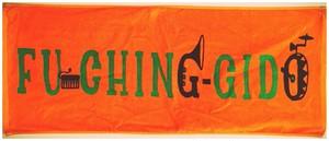 【GWがもうすぐ終わっちゃう!セール】FU-CHING-GIDO  '17年タオル