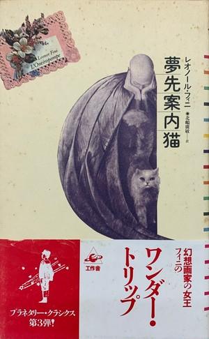 夢先案内猫(単行本)(帯付き)