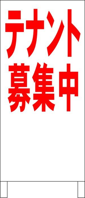 シンプル立看板「テナント募集中(赤)」【不動産】全長1m