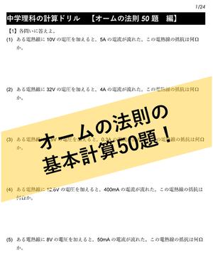 【PDF】「オームの法則」計算ドリル50題