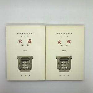 或女(精選名著復刻全集) / 有島武郎(著)