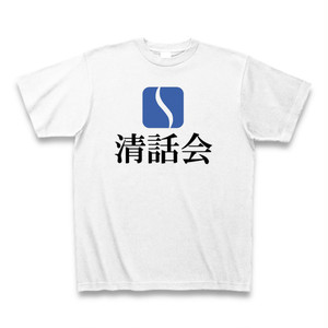 清話会Tシャツ