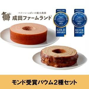 2個入 モンドセレクション2021年受賞食べ比べセット(ストロベリー&ピーナッツ)