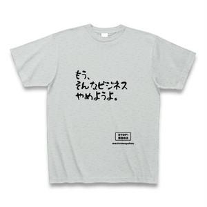 「そんなビジネスやめようよ」Tシャツ グレー
