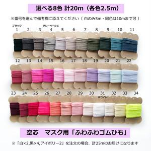 【選べる8色】2.5mずつ計20m ファッション性・実用性抜群! ふわふわゴムひも(全34色)