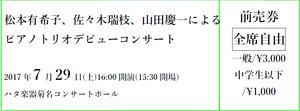 トリオデビューコンサート前売券(一般)