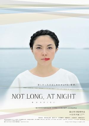 映画『NOT LONG, AT NIGHT -夜はながくない- 』スペシャルセット