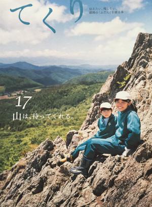 『てくり17号-山は、待ってくれる-』まちの編集室