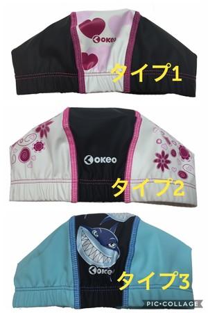 【OKEO】キッズスイミングキャップ【3タイプ】【送料無料】《W&M》