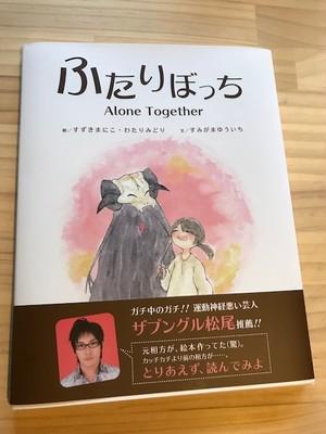 「ふたりぼっち」 Alone Together(サイン付き)