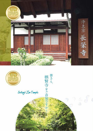 DVD/CD京都のお寺シリーズⅠ