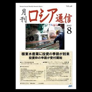 PDF版・2017年8月号 vol.208
