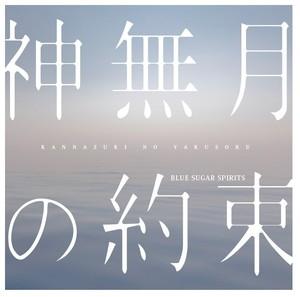「神無月の約束」DVD