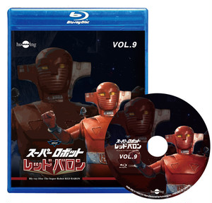 Blu-ray スーパーロボットレッドバロンVol.9 (33話~36話収録)