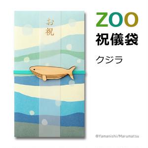 祝儀袋ZOOシリーズz-112クジラ