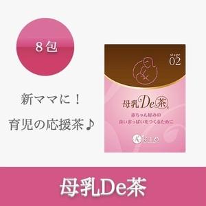 母乳DE茶(ぼにゅうでちゃ)【乳腺炎・母乳トラブル】8包入り