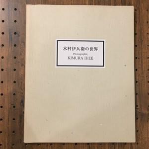 木村伊兵衛の世界 図録