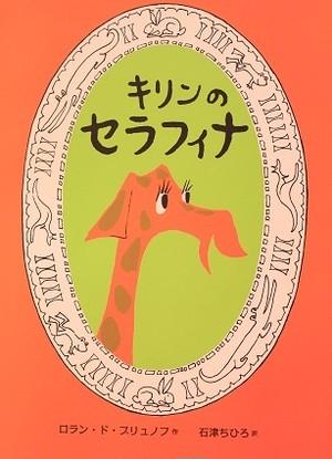 キリンのセラフィナ(ロラン・ド・ブリュノブ作)