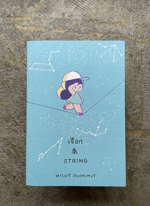 STRING 糸 comic 2019