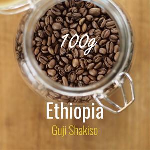 【残りわずか】エチオピア・グジ・シャキソ・オーガニック 100g