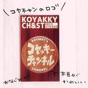 デコステッカー(KOYAKKYCH&ST DOCOSTICKER)①