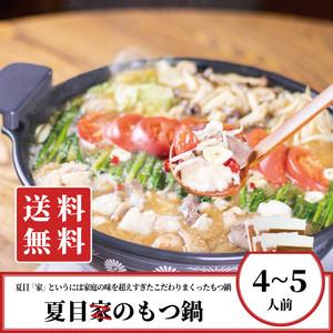 夏目のもつ鍋(4~5人前)【送料無料】