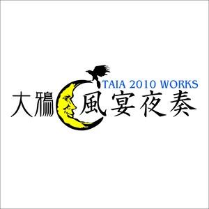 【大鴉】風宴夜奏 TAIA 2010 WORKA