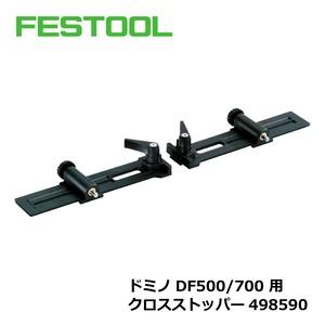 FESTOOL ドミノ クロスストッパー 498590 【 DF500/700用 】 正規ルート品