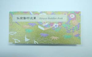 Sutra Book  四国八十八ヶ所巡礼用経本(ローマ字読み)