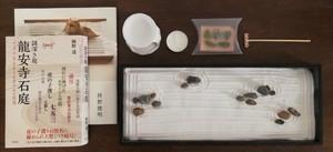 龍安寺の石庭作りセット(お香5個+解説本2冊+ミニ石庭+ミニ茶香炉)【オーダー品】