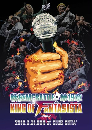 戦極MCBATLLE 第19章 King Of Fantsista 3on3 2019.3.31完全収録DVD