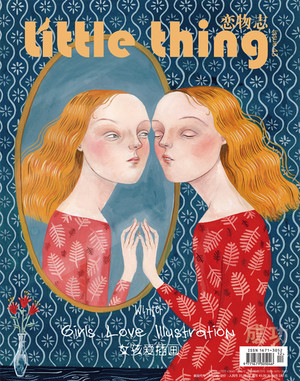 "【送料無料】Little Thing Magazine(リトルシングマガジン) No.43 ""Girls Love Illustration"""