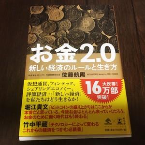 お金2.0~新しい経済のルールと生き方~ / 佐藤航陽