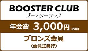平成30年度ブースタークラブ_ブロンズ会員