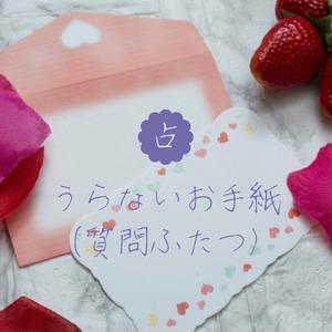 うらないお手紙(質問ふたつ)