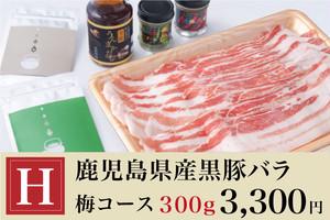 【梅コース】お茶鍋セット 鹿児島県産黒豚バラ 300g